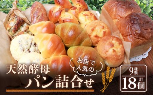 お店で人気の天然酵母パン 詰合せ【ロングセラー】