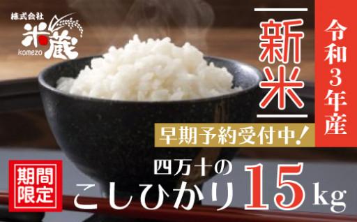 四万十市産「こしひかり」15kg【8月配送分】