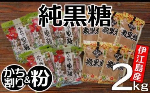 伊江島産純黒糖2kg(かち割り1kg&粉1kg)