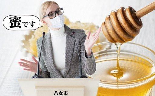 3密を回避しても、八女市の蜂「蜜」は避けられない
