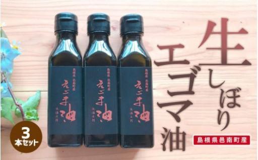 「島根県邑南町産」生しぼりエゴマ油3本セット