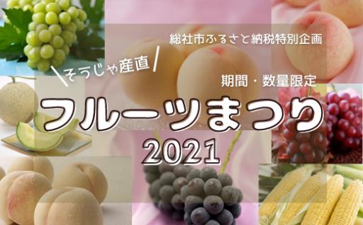 「そうじゃ産直フルーツまつり2021」受付中!