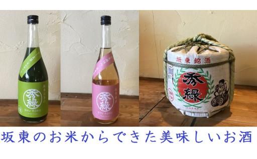 坂東の美味しいお酒