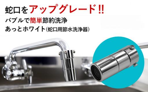 ファインバブルの効果で節水洗浄力アップ!