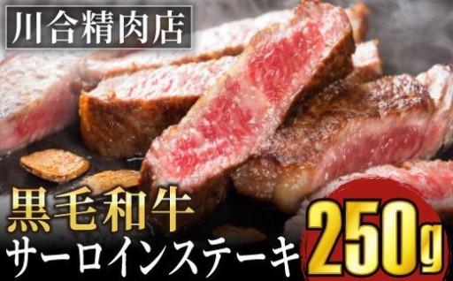 【福島牛】黒毛和牛サーロインステーキ用250g