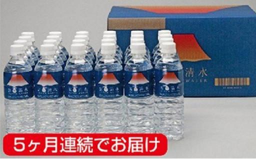 ☆5ヶ月連続☆富士清水 500ml 4箱セット
