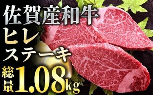 贅沢な赤身! 佐賀産和牛ヒレステーキ 1.08㎏