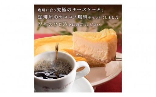 珈琲に合う究極のチーズケーキ&コーヒーセット☕♡