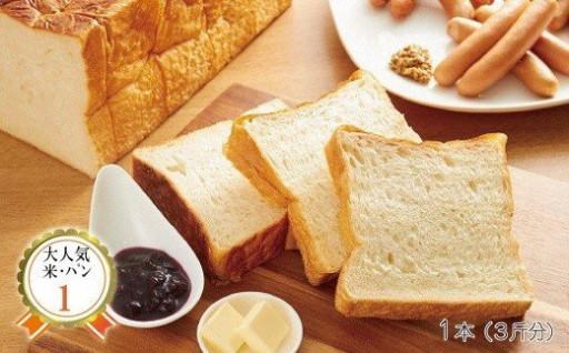 朝来市人気NO.1の食パンは3日経ってもやわらか