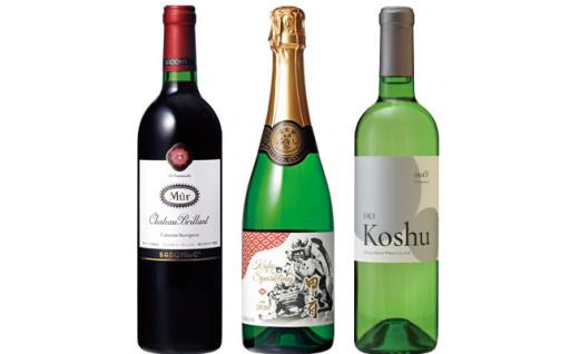 甲府ワイン 飲みくらべ3本セット