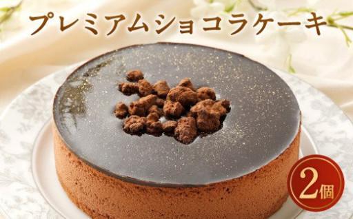 プレミアム ショコラケーキ 2個 5号