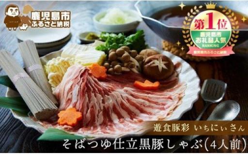鹿児島市のお礼品人気No.1の黒豚しゃぶしゃぶ!