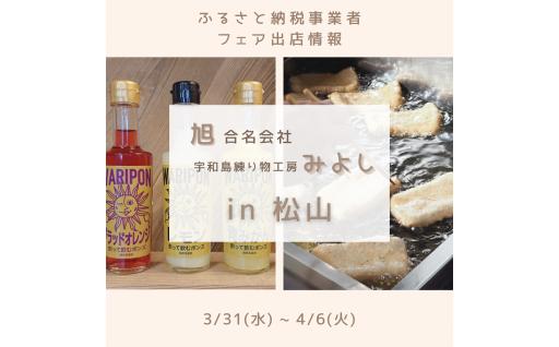 ふるさと納税事業者フェア出店情報 in 松山☆彡
