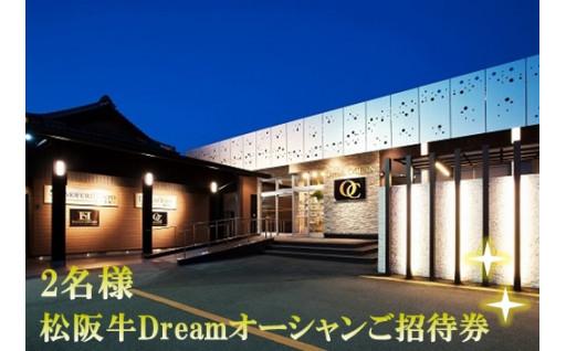 松阪牛Dreamオーシャン!ご招待券 2名様
