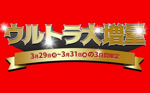 【あと2日】期間・数量限定!ウルトラ大増量!!