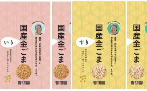 香胡園 国産金ごまセット(いり・すり)