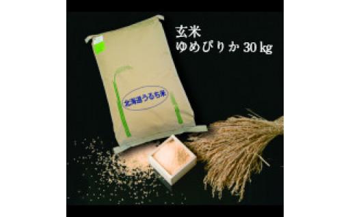 ゆめぴりかの玄米を再販しました!