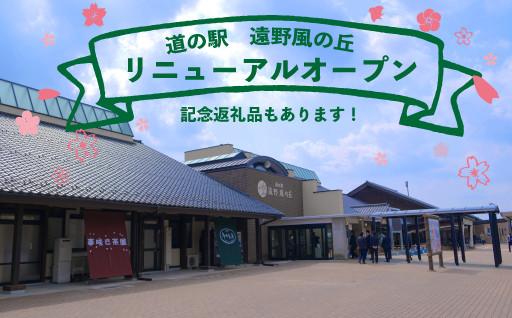 遠野の道の駅「風の丘」リニューアルオープン!