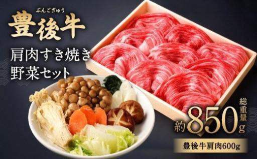 豊後牛と大分県産野菜のすき焼きセットです。