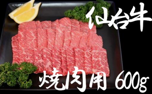 最高の肉質等級「5」認定、絶品の牛肉・仙台牛!