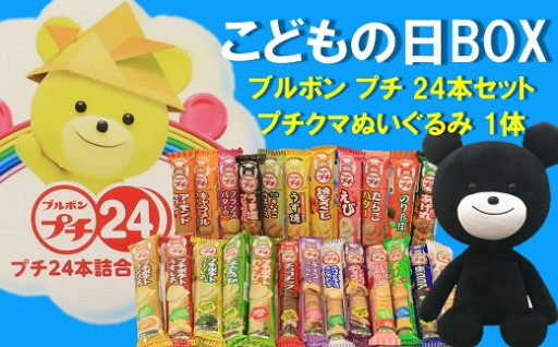 【4/26締切】ブルボン プチ24本&ぬいぐるみ