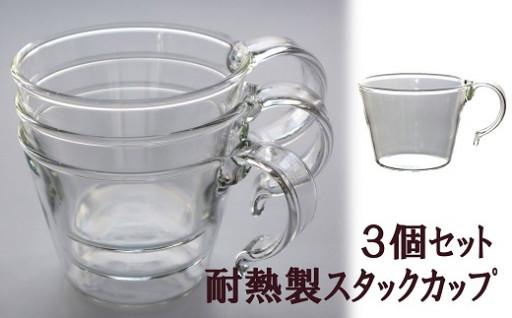 【NEW】重ねてしまえる耐熱ガラス製カップ 3個