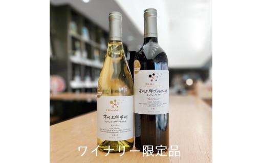 数量限定!赤白ワイン/シャトー・メルシャン