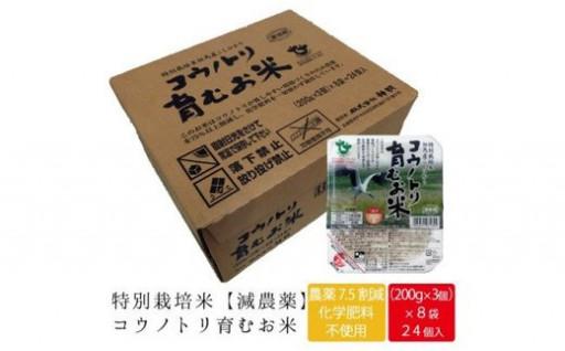 コウノトリ育むお米を便利なパックライスでお届け!