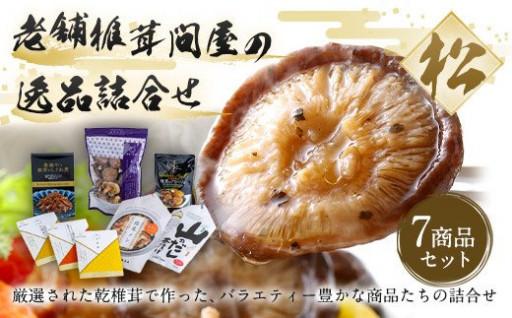 厳選された乾椎茸で作ったバラエティー豊かな詰合
