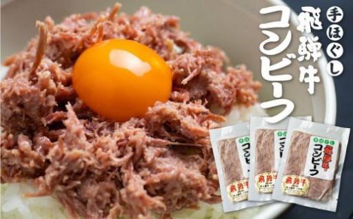 飛騨牛コンビーフ 5等級使用 肉の沖村