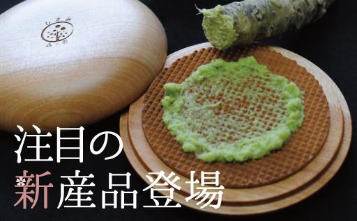 【ちょっと見てみんちゃい、益田市の新産品!】