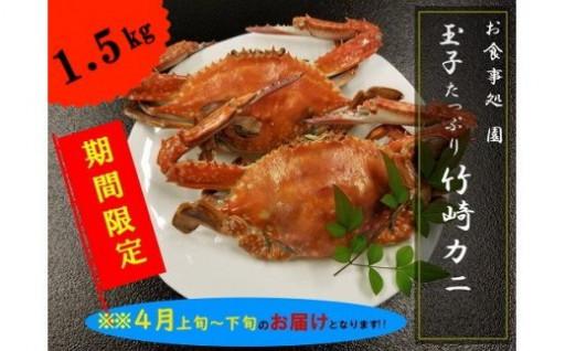 玉子たっぷり竹崎カニ(雌ガニ)1.5kg