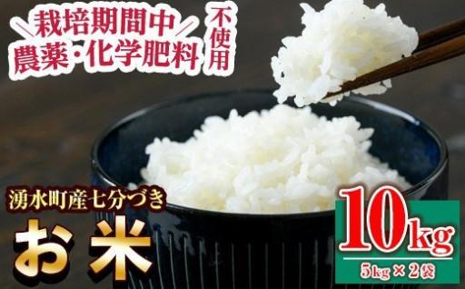 期間・数量限定!湧水町産七分づきのお米計10kg