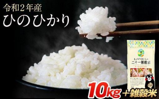 「ツヤ」「香り」「粘り」!熊本県産ひのひかり☆