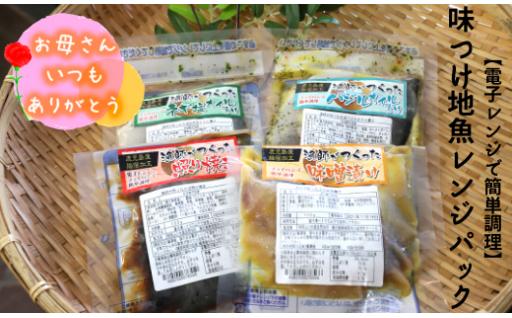 【母の日ギフト】味つけ地魚レンジパックセット
