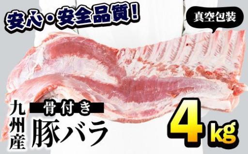 九州産!骨付き豚バラ肉 かたまり 約4kg