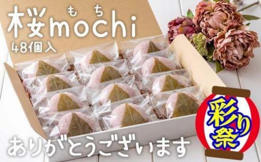 売切れ御免!西和賀町の春を告げる桜餅