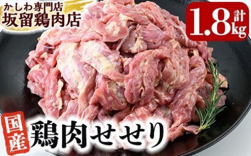 国産!鶏肉セセリ計1.8kg(200g×9P)