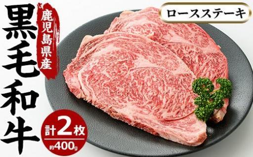 鹿児島県産黒毛和牛ロースステーキ2枚・計400g
