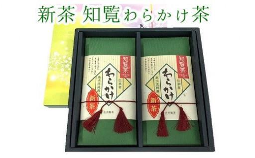 【知覧茶新茶祭り】知覧わらかけ茶