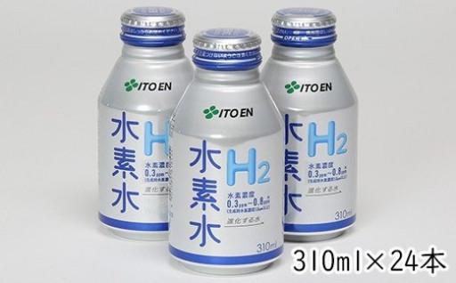 伊藤園 水素水H2(310ml×24本)