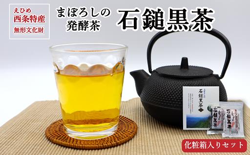 無形民族文化財である「石鎚黒茶」を追加しました!
