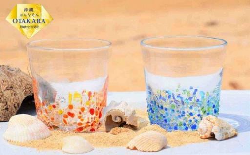 琉球ガラス つぶつぶロックグラスセット 2個