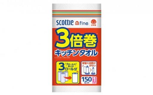 スコッティ ファイン3倍巻きキッチンタオル