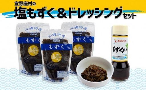 宜野座村の塩もずく1.5kg&ドレッシングセット