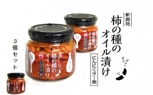 柿の種のオイル漬け3個セット