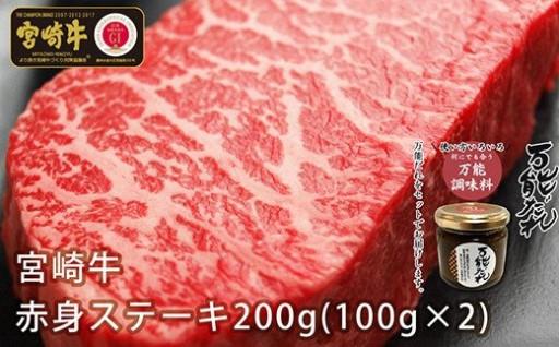 3大会連続最高賞を受賞した宮崎牛赤身ステーキ