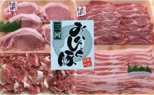 おいしい『三河おいんく豚』4種 食べ比べセット