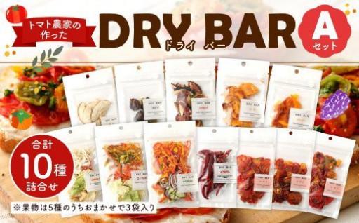 DRY BAR(ドライバー)Aセット 10種類