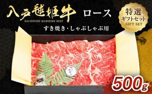 毬姫牛 特選 ギフトセット ロース 500g